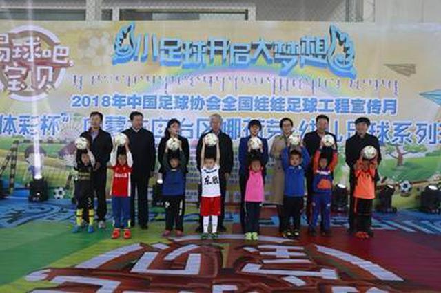 中国足球协会全国娃娃足球工程宣传月活动启动