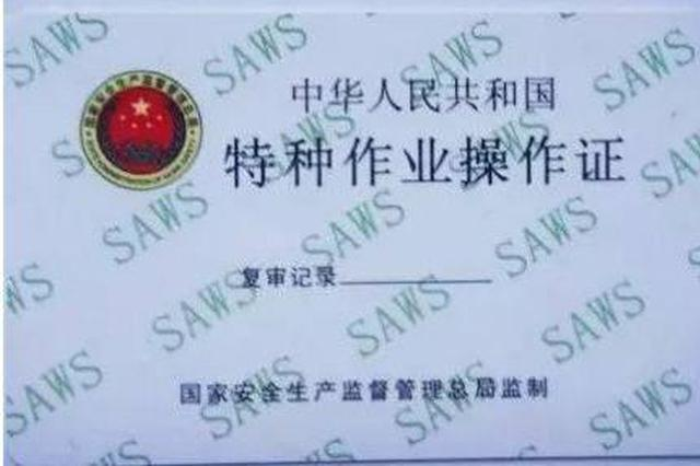 内蒙古万家单位自查:发现假冒特种作业操作证58个