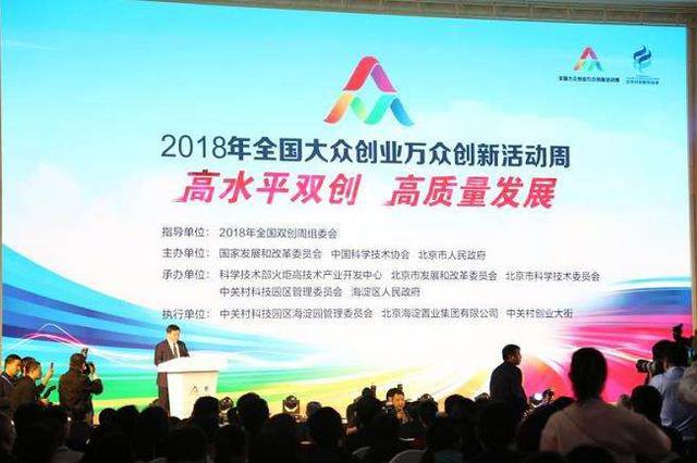 2018年全国大众创业万众创新活动周内蒙古分会场启动