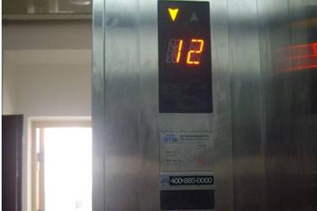 电梯频现故障 楠湖郦舍一老人被困电梯10多分钟获救