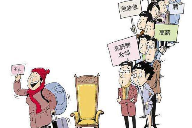 内蒙古拿出真招实招切实提高教师地位待遇