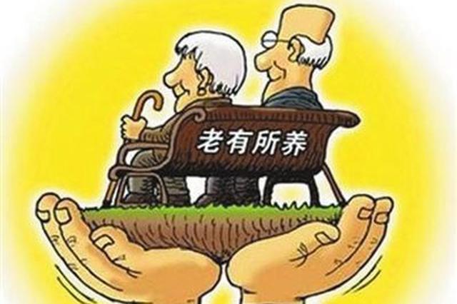 内蒙古自治区老年人权益保障条例 2019年1月1日起施行