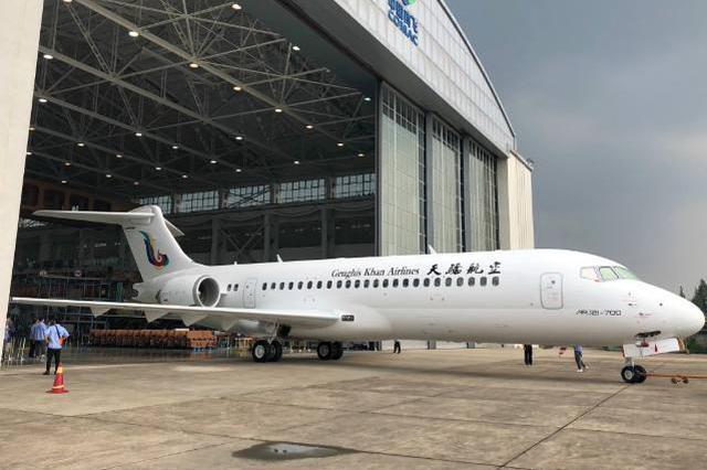 国产喷气客机ARJ21机队将落户内蒙古天骄航空