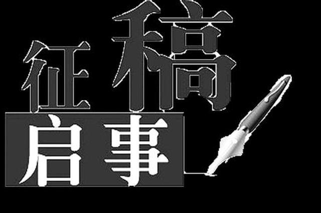 庆祝改革开放40周年 内蒙古妇女书法展征稿启事
