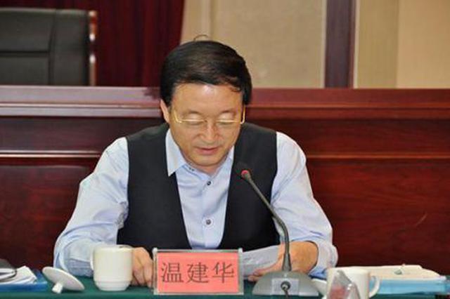 涉嫌贪污受贿等罪 国土资源厅原副巡视员温建华被公诉
