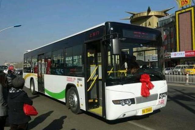 首府开通S6路新公交线路 试运行4条定制公交线路
