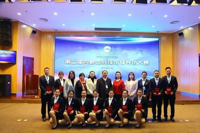 第二屆內蒙古科技館輔導員大賽圓滿落幕