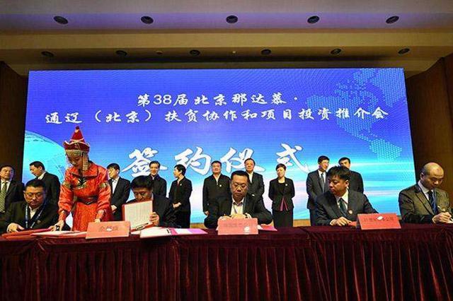 北京那達慕·通遼(北京)扶貧協作和投資合作推介會舉行