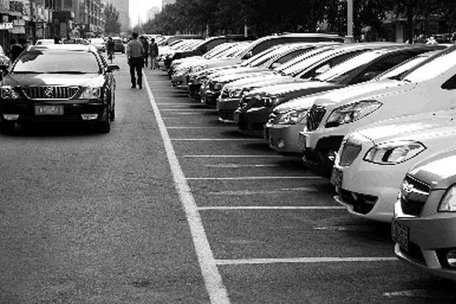 首府新增2万个公共停车位 道路停车泊位已达10万多个