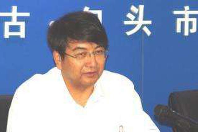 包頭市國資委原黨委副書記主任張莽被雙開