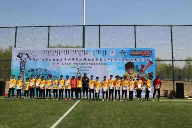 """2018年""""體彩杯""""內蒙古青少年足球俱樂部聯賽開賽"""