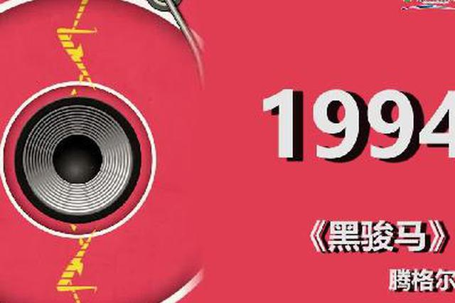原创丨40年40首草原歌曲回顾 那些内蒙古人都会唱的歌