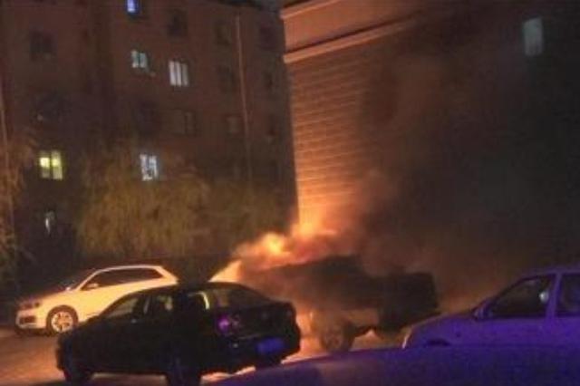 包头:居民楼下皮卡车起火 消防官兵及时赶到化解险情