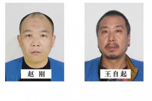 呼和浩特市回民区公安分局有奖征集赵刚团伙犯罪线索