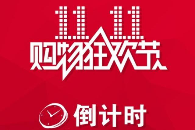 """""""双11""""半天淘宝16亿 内蒙古人有点""""壕"""""""