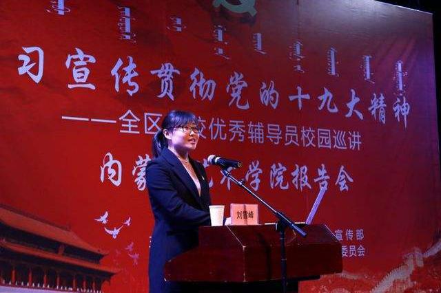 内蒙古高校优秀辅导员校园巡讲活动启动