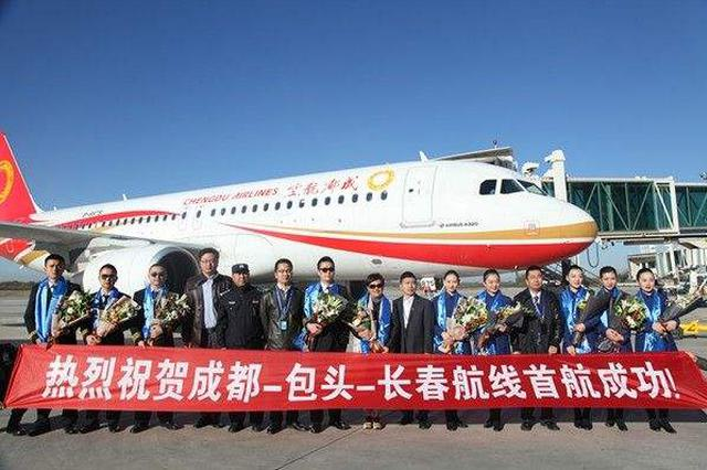 包头机场换季首日新增6条航线首航成功 正式投入运营