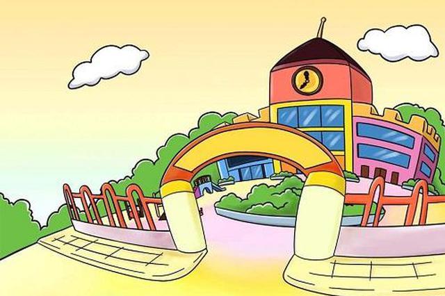 内蒙古普惠性民办幼儿园明年起有了补助标准