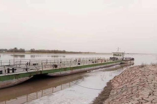 黄河包头段将进入冬季流凌期 五座黄河浮桥严阵以待
