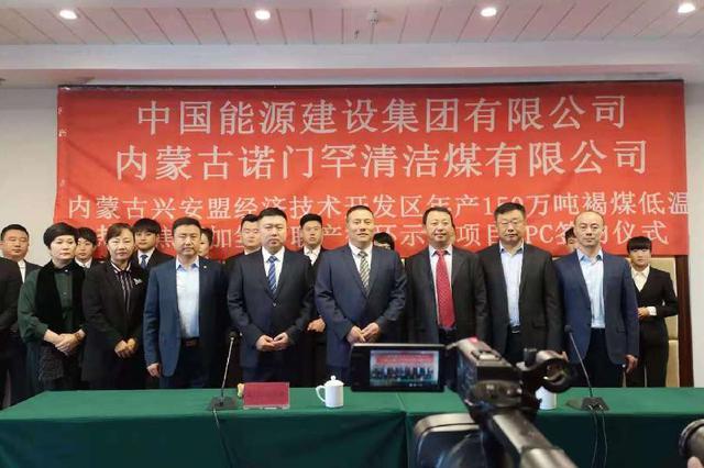 内蒙古兴安盟67亿元煤化工项目EPC总承包合同签约