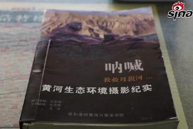 用镜头记录黄河四十年的摄影家