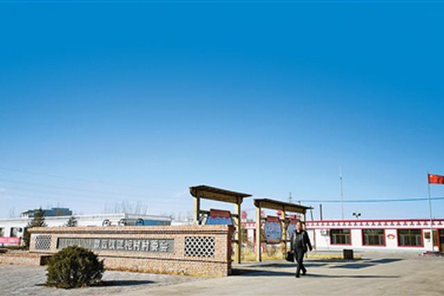 鄂尔多斯市鄂托克旗驻村干部让美丽乡村表里如一