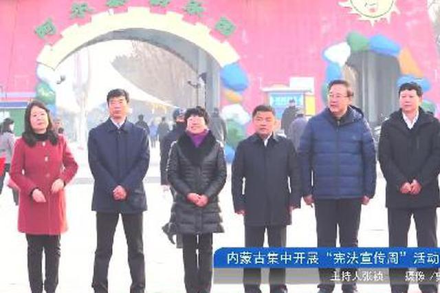 """内蒙古集中开展""""宪法宣传周""""活动"""