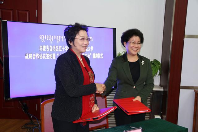 内蒙古红十字人道文化传播与研究中心揭牌