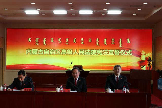 内蒙古高院举行新任及入额法官宪法宣誓仪式