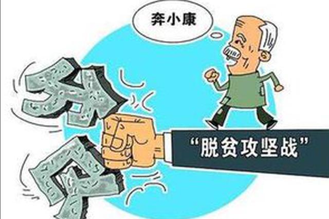 和林县分类施策助贫困人口稳定脱贫