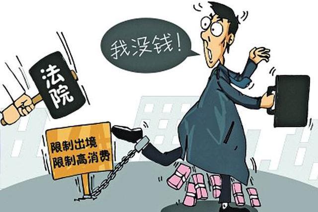 """内蒙古:高压震慑""""老赖""""推动解决""""执行难"""""""