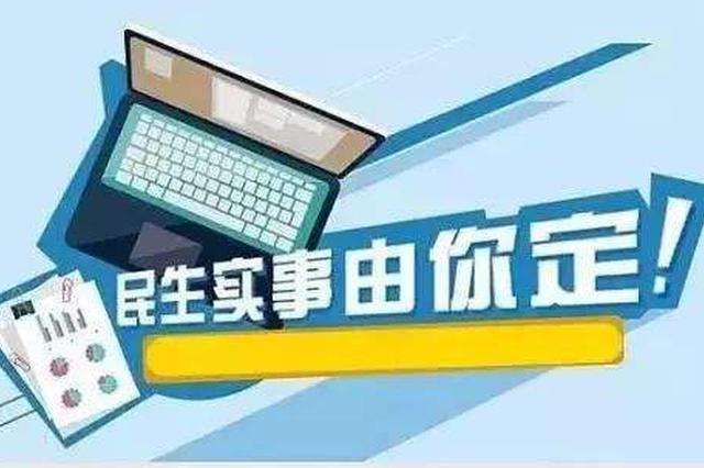 内蒙古自治区人大常委会部署推行民生实事项目