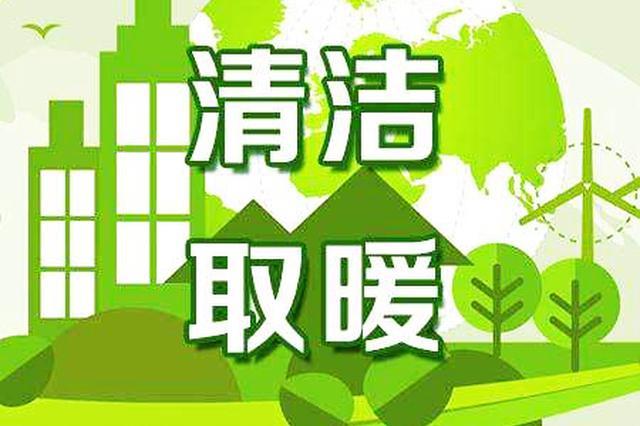 呼和浩特市拨付专项资金加快推进居民取暖清洁化工作
