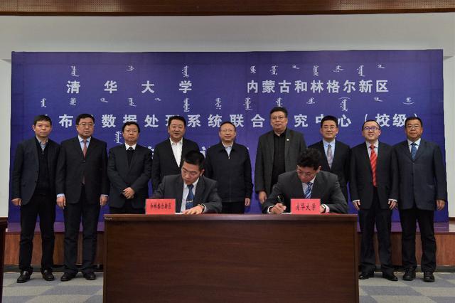 清华大学在内蒙古和林格尔新区设立校级联合研究中心
