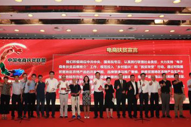 """内蒙古与阿里巴巴集团联合启动""""电商兴农扶贫""""活动"""