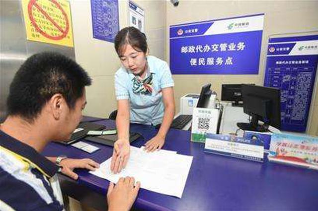 呼和浩特市邮政网点新增25项交管业务代办服务