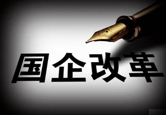 改革走向未来——内蒙古自治区国企国资改革发展综述