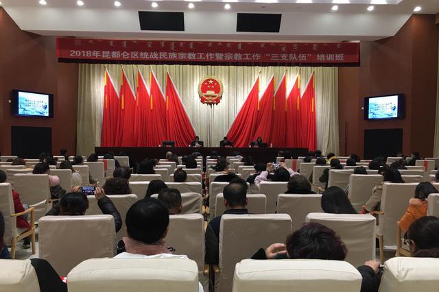 包头昆区举办专题讲座庆祝改革开放40周年