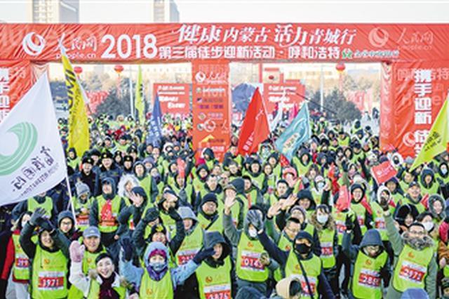 内蒙古市民以各种方式迎接2019新年的到来