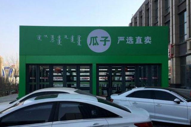 从瓜子严选直卖店买到事故车 薛先生遭遇退车难