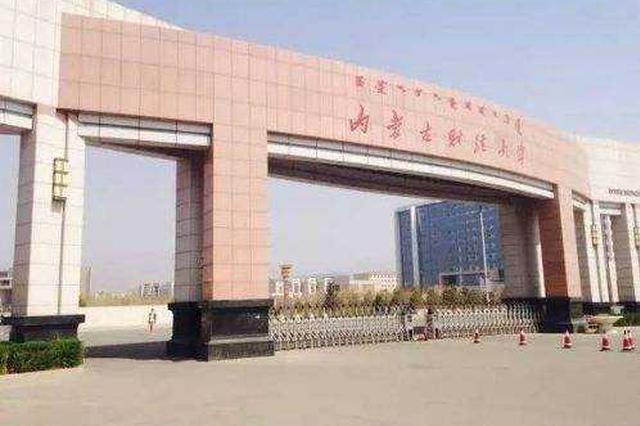 院士专家工作站正式落户内蒙古财经大学
