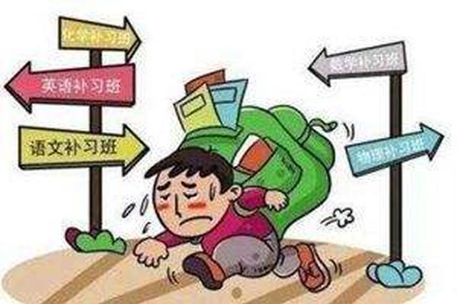 为减轻学生课外负担 内蒙古对校外培训机构设新规