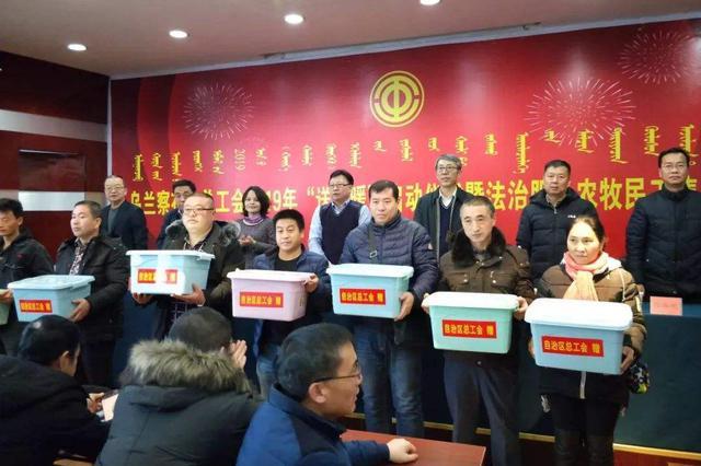 全国总工会慰问团在内蒙古自治区进行慰问