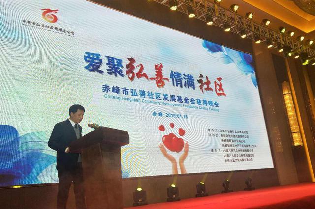 赤峰市弘善社区发展基金会举办慈善晚会
