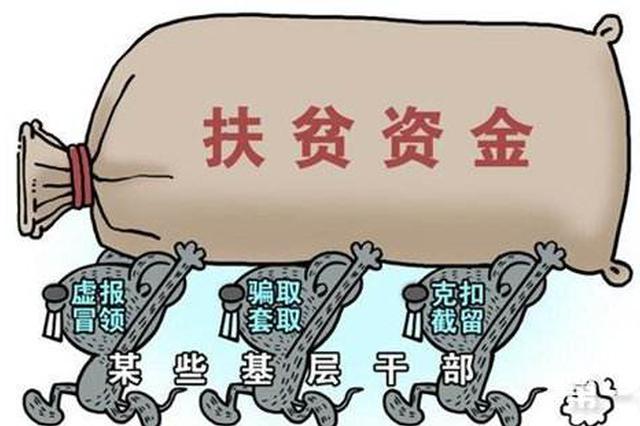 """呼和浩特对扶贫领域腐败和作风问题""""零容忍"""""""