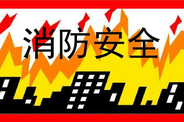 内蒙古首个消防安全宣传教育科普基地成立