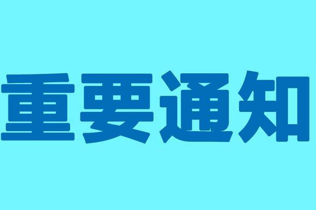 内蒙古自治区卫生健康工作会议本月21日召开