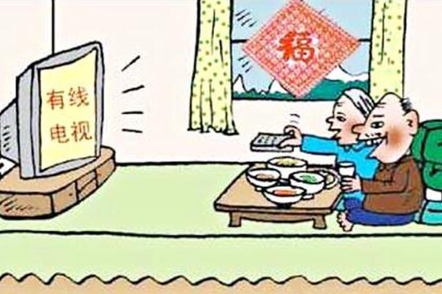 内蒙古贫困人群可享有线数字电视基本收拾维护费减免
