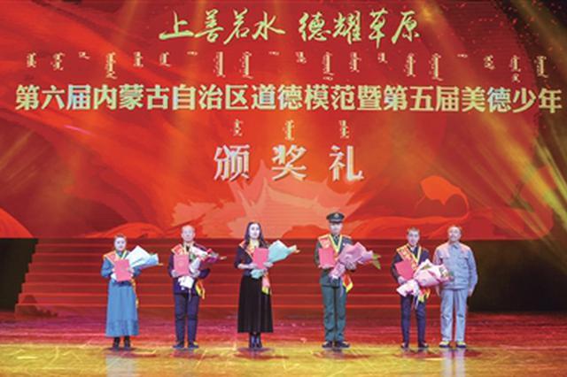 第六届内蒙古道德模范暨第五届美德少年颁奖礼举行