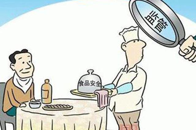 呼和浩特新城区食药部门完善监管链条保障食品安全